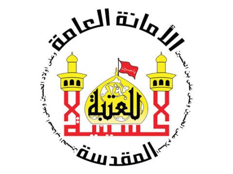 العتبة الحسينية: حاضرون في اي ازمة تعصف بالبلد ووجهنا نفقاتنا المالية لخدمة الشعب العراقي