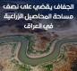 العراق.. انخفاض مساحة المحاصيل الزراعية إلى النصف