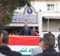 متظاهرون يساهمون بتاهيل واعادة افتتاح مبنى المديرية العامة للتربية في كربلاء  بعد اغلاقه لأكثر من اربعة اشهر(صور)