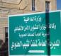 مسؤولي محلي ايراني: العراق اغلق معبر الشيب