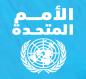 الأمم المتحدة: كورونا أسوأ أزمة منذ 1945
