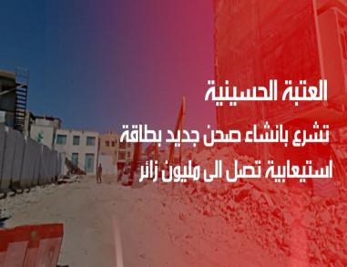 شاهد بالفيديو:العتبة الحسينية تشرع بانشاء صحن جديد بطاقة استيعابية تصل الى مليون زائر