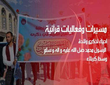 فيديو :مسيرات وفعاليات قرآنية احياء لذكرى ولادة الرسول محمد (ص) وسط كربلاء