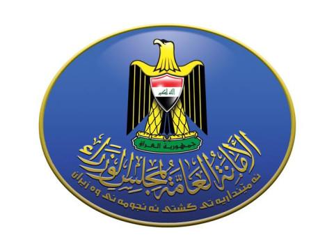 الحكومة العراقية تحدد أيام عطلة عيد الفطر مع استمرار الحظر الشامل